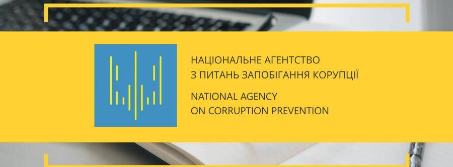 ТОП-10 виявлених ознак порушень антикорупційного законодавства у серпні