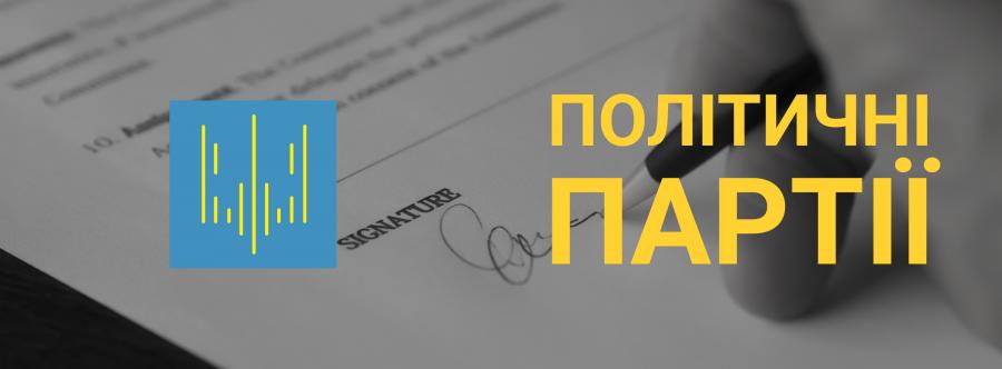 НАЗК розподілило кошти з державного бюджету на фінансування 6 політичних партій у IІІ кварталі 2019 року