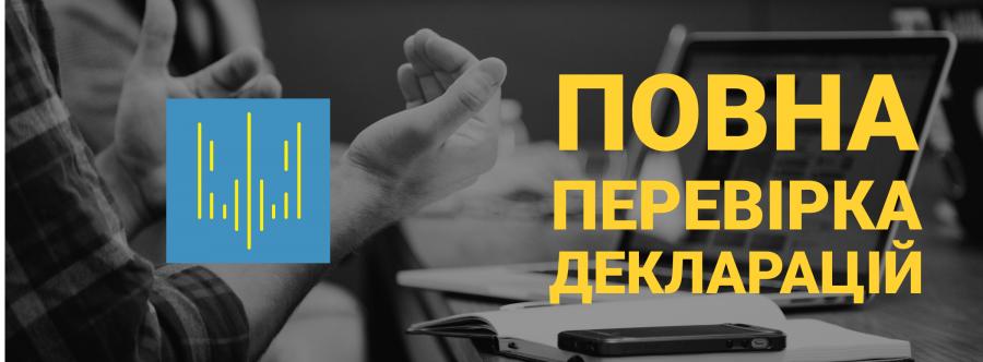 НАЗК затвердило результати 91 повної перевірки декларацій, 29 з яких подані народними депутатами України
