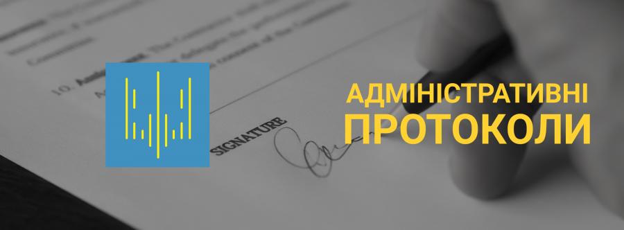 НАЗК виявило недостовірні відомості у деклараціях очільника Укравтодору та голови Фастівської районної ради