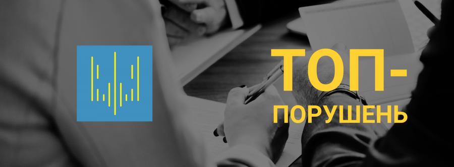 ТОП-10 виявлених ознак порушень антикорупційного законодавства у травні