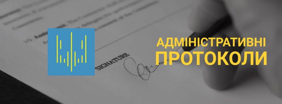 НАЗК направило до суду адмінпротокол стосовно прокурора Київської місцевої прокуратури