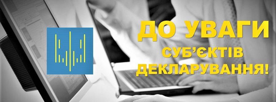 НАЗК: основна інформація для заповнення декларації міститься у державних реєстрах
