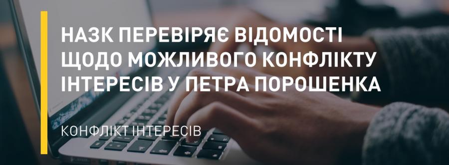 НАЗК перевіряє відомості щодо можливого конфлікту інтересів у Петра Порошенка