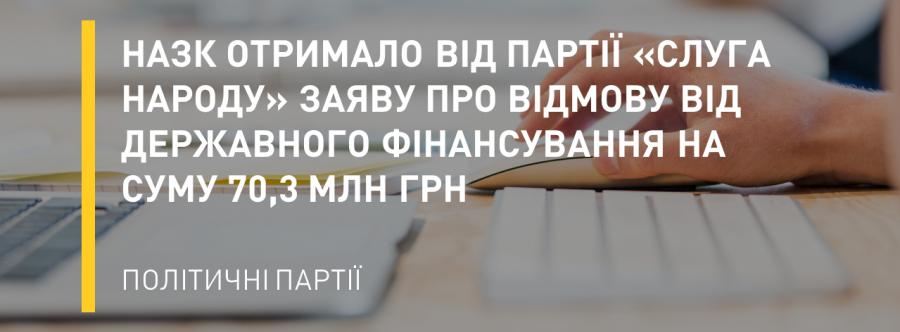 НАЗК отримало від партії «Слуга Народу» заяву про відмову від державного фінансування на суму 70,3 млн грн
