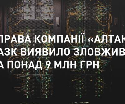 Справа компанії «Алтаюр»: НАЗК виявило зловживання на понад 9 млн грн