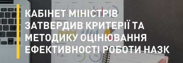 Кабінет Міністрів затвердив критерії та методику оцінювання ефективності роботи НАЗК