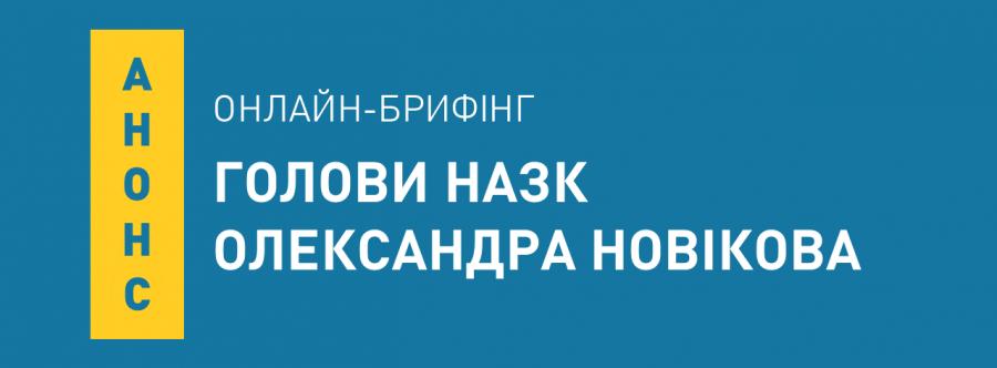 Онлайн-брифінг Голови НАЗК Олександра Новікова