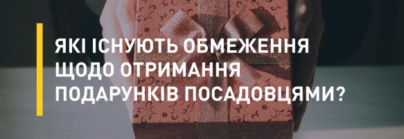 Які існують обмеження щодо отримання подарунків посадовцями?