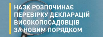 НАЗК розпочинає перевірку декларацій високопосадовців за новим Порядком
