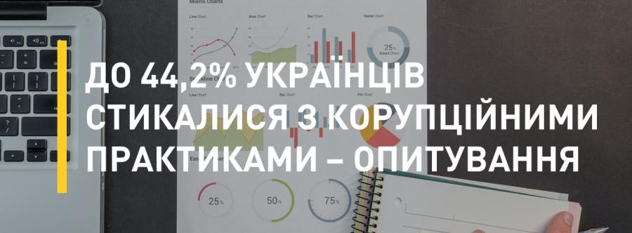 До 44,2% українців стикалися з корупційними практиками – опитування