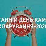 Останній день кампанії декларування-2020!