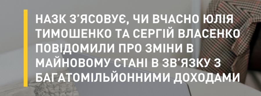 НАЗК з'ясовує, чи вчасно Юлія Тимошенко та Сергій Власенко повідомили про зміни в майновому стані в зв'язку з багатомільйонними доходами