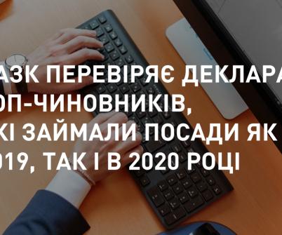 НАЗК перевіряє декларації топ-чиновників, які займали посади як у 2019, так і в 2020 році