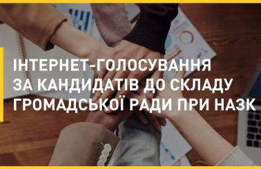 Інтернет-голосування за кандидатів до cкладу Громадської ради при НАЗК