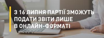 З 16 липня партії зможуть подати звіти лише в онлайн-форматі