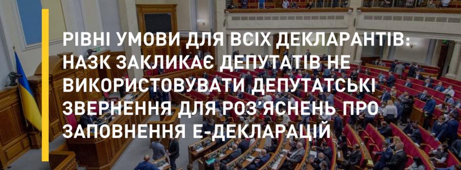 Рівні умови для всіх декларантів: НАЗК закликає депутатів не використовувати депутатські звернення для роз'яснень про заповнення е-декларацій