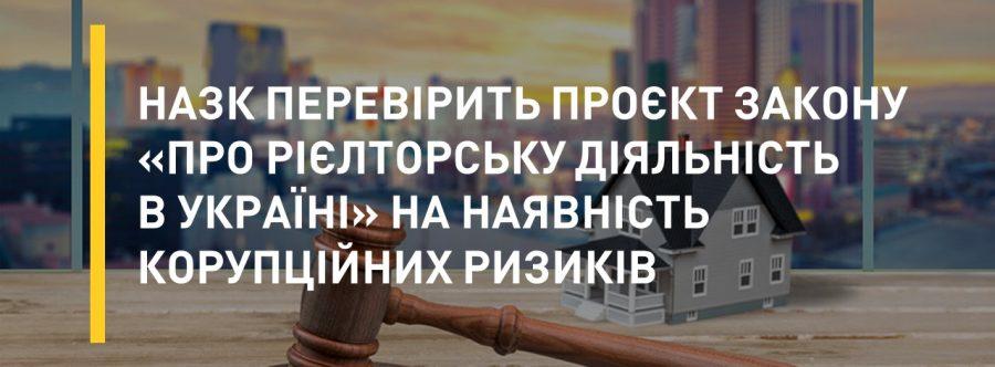 НАЗК перевірить проєкт закону «Про рієлторську діяльність в Україні» на наявність корупційних ризиків
