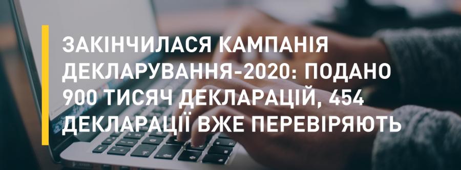 Закінчилася кампанія декларування-2020: подано понад 900 тисяч декларацій, 454 декларації вже перевіряють