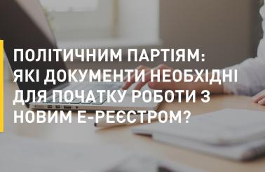 Політичним партіям: які документи необхідні для початку роботи з новим е-реєстром?