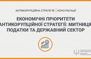 """Публічне обговорення """"Економічні пріоритети Антикорупційної стратегії: митниця, податки та державний сектор"""""""