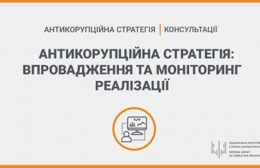 """НАЗК запрошує до участі в онлайн-дискусії """"Антикорупційна стратегія: впровадження та моніторинг реалізації"""""""