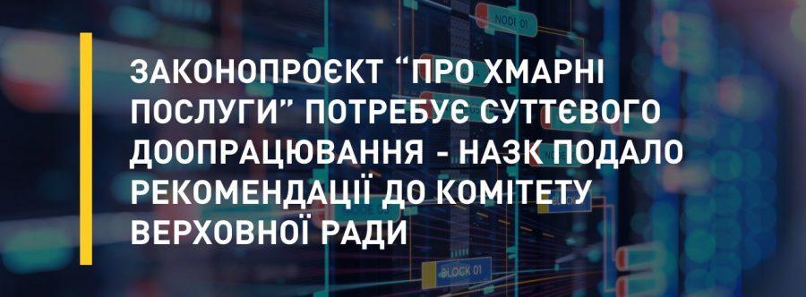 """Законопроєкт """"Про хмарні послуги"""" потребує суттєвого доопрацювання – НАЗК подало рекомендації до Комітету Верховної Ради"""
