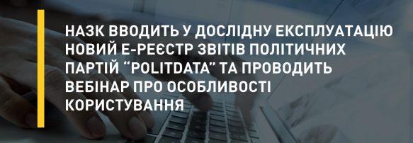 """НАЗК вводить у дослідну експлуатацію новий е-реєстр звітів політичних партій """"POLITDATA"""" та проводить вебінар про особливості користування"""
