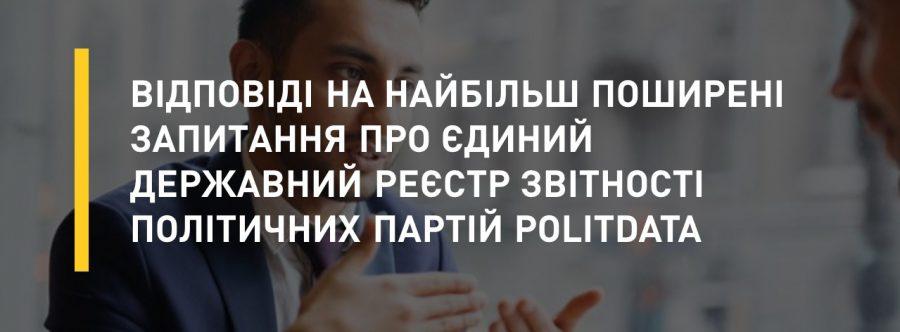 Відповіді на найбільш поширені запитання про Єдиний державний реєстр звітності політичних партій POLITDATA