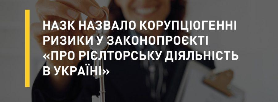 НАЗК назвало корупціогенні ризики у законопроєкті «Про рієлторську діяльність в Україні»