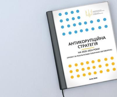 Проєкт Антикорупційної стратегії на 2020-2024 роки за результатами публічних обговорень опубліковано: розглянуто понад 1 000 пропозицій