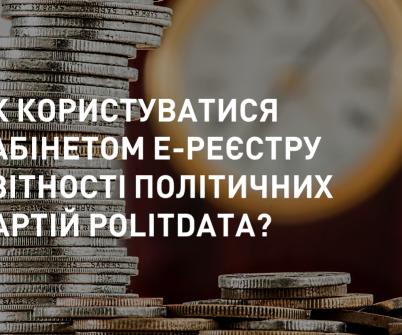 Як користуватися кабінетом е-реєстру звітності політичних партій POLITDATA?