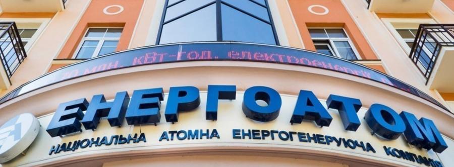 Енергоаатом не допустив НАЗК до проведення позапланової антикорупційної перевірки