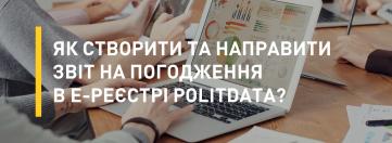 Як створити та направити звіт на погодження в е-реєстрі POLITDATA? Відеоінструкція