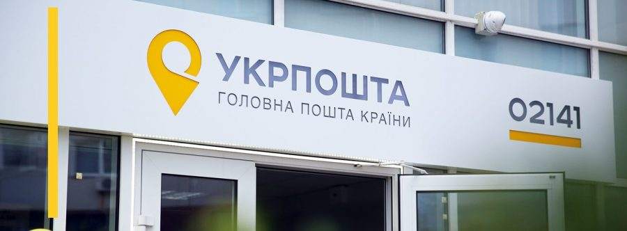 Антикорупційна експертиза закону про надання Укрпоштою фінансових послуг: проєкт суперечить бюджетному кодексу