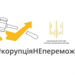 Restoring public access to the Register of Declarations: what was decided during the urgent meeting of the National Security and Defense Council convened by the President
