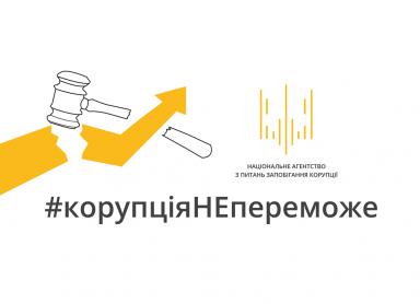 Відновити публічний доступ до Реєстру декларацій: що вирішили під час термінового засідання РНБО, яке скликав Президент