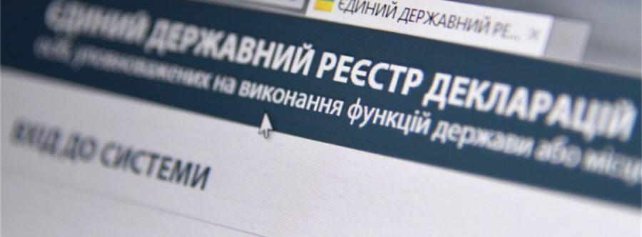Завдяки рішенню Президента та Уряду НАЗК відновило доступ до Реєстру декларацій