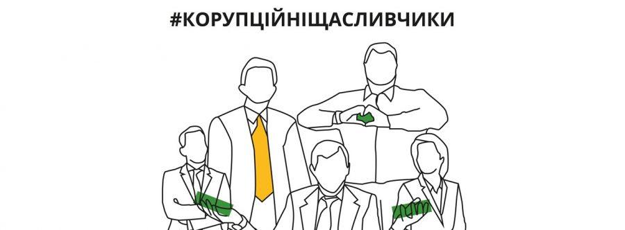 #корупційніщасливчики: хто виграв від скасування відповідальності за недостовірне декларування