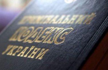 Голова НАЗК пояснив, чому Конституційний Суд України скасував статтю 366–1 Кримінального кодексу