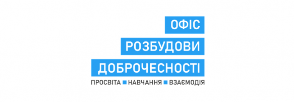 Антикорупційна просвіта стає ближчою: Офіс розбудови доброчесності при НАЗК запускає власну вебсторінку