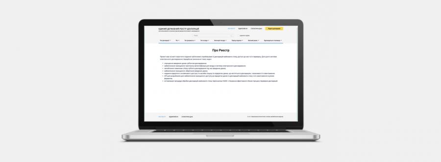 НАЗК: основні переваги оновленого Реєстру декларацій для суб'єктів декларування та громадян