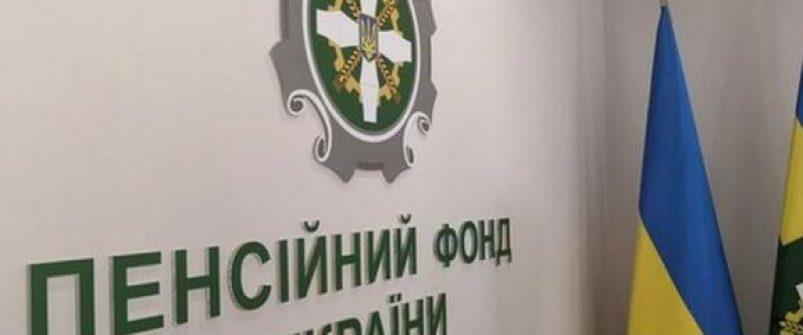 НАЗК та Пенсійний фонд створять ефективні інструменти запобігання корупції у ПФУ та його територіальних органах