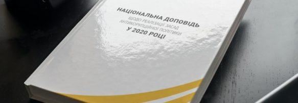 Звіт антикорупційної діяльності 2020: НАЗК презентувало Уряду проєкт Національної доповіді