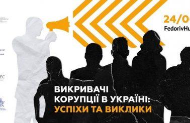 Цікавитесь темою викривання корупції? Тоді наступна інформація точно буде вам корисною!