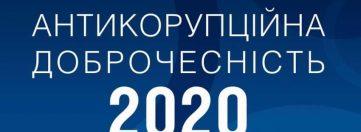 17 червня НАЗК презентує результати опитування  «Антикорупційна доброчесність – 2020»