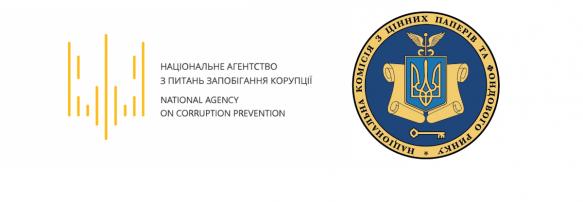 Долучайтеся до спільного опитування НАЗК та Нацкомісії з цінних паперів та фондового ринку про можливі корупційні ризики у діяльності НКЦПФР